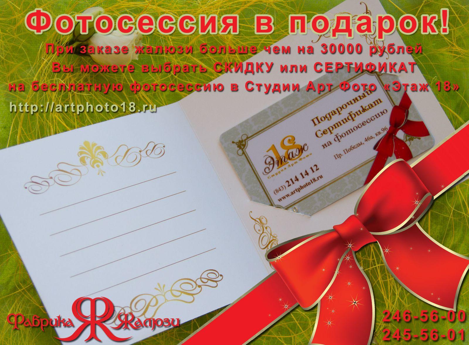 Фото сертификат на подарок